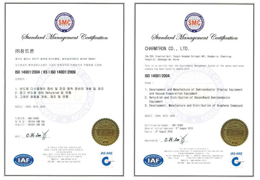 ISO 인증 14001.jpg