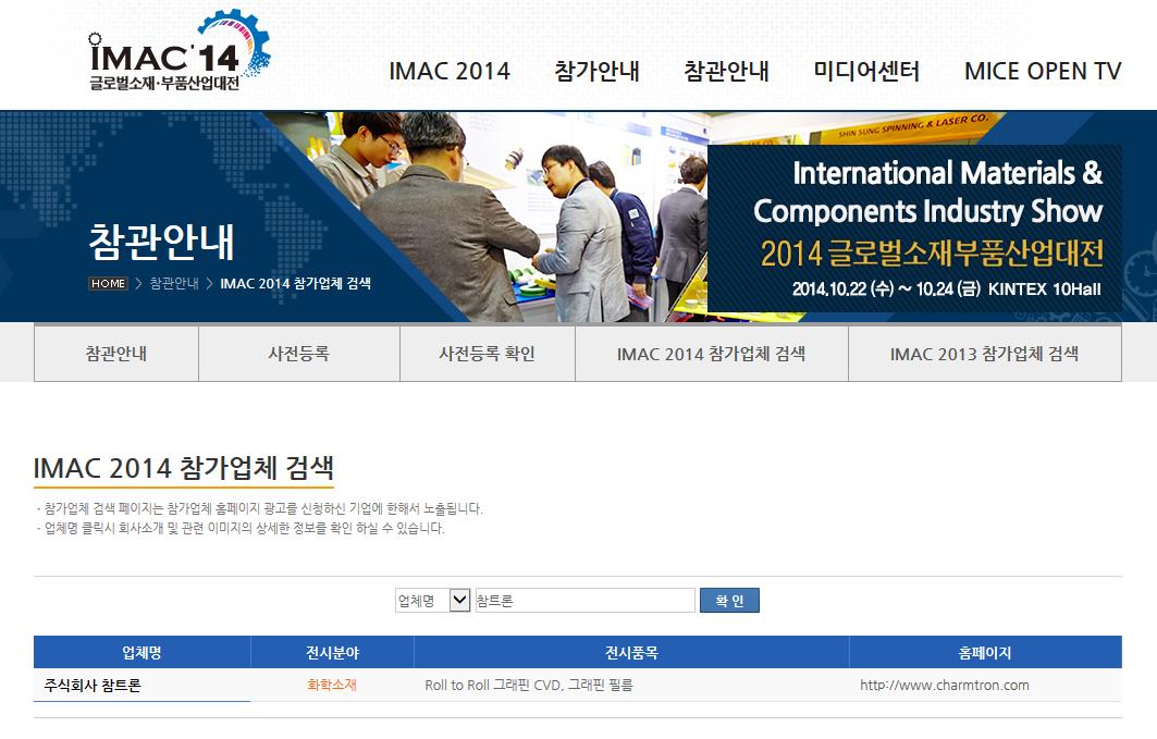 2014 글로벌소재부품산업대전 참가.jpg