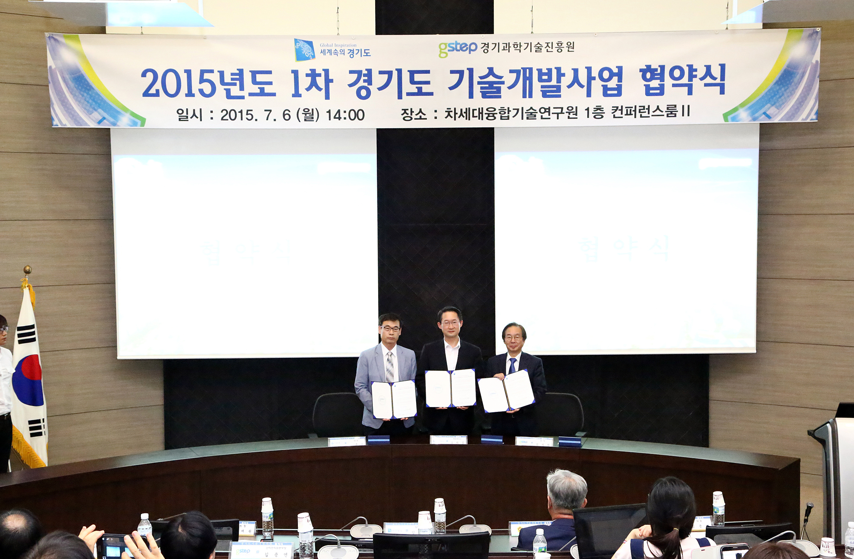 20150706_경기도 기술개발사업 협약 (9).JPG