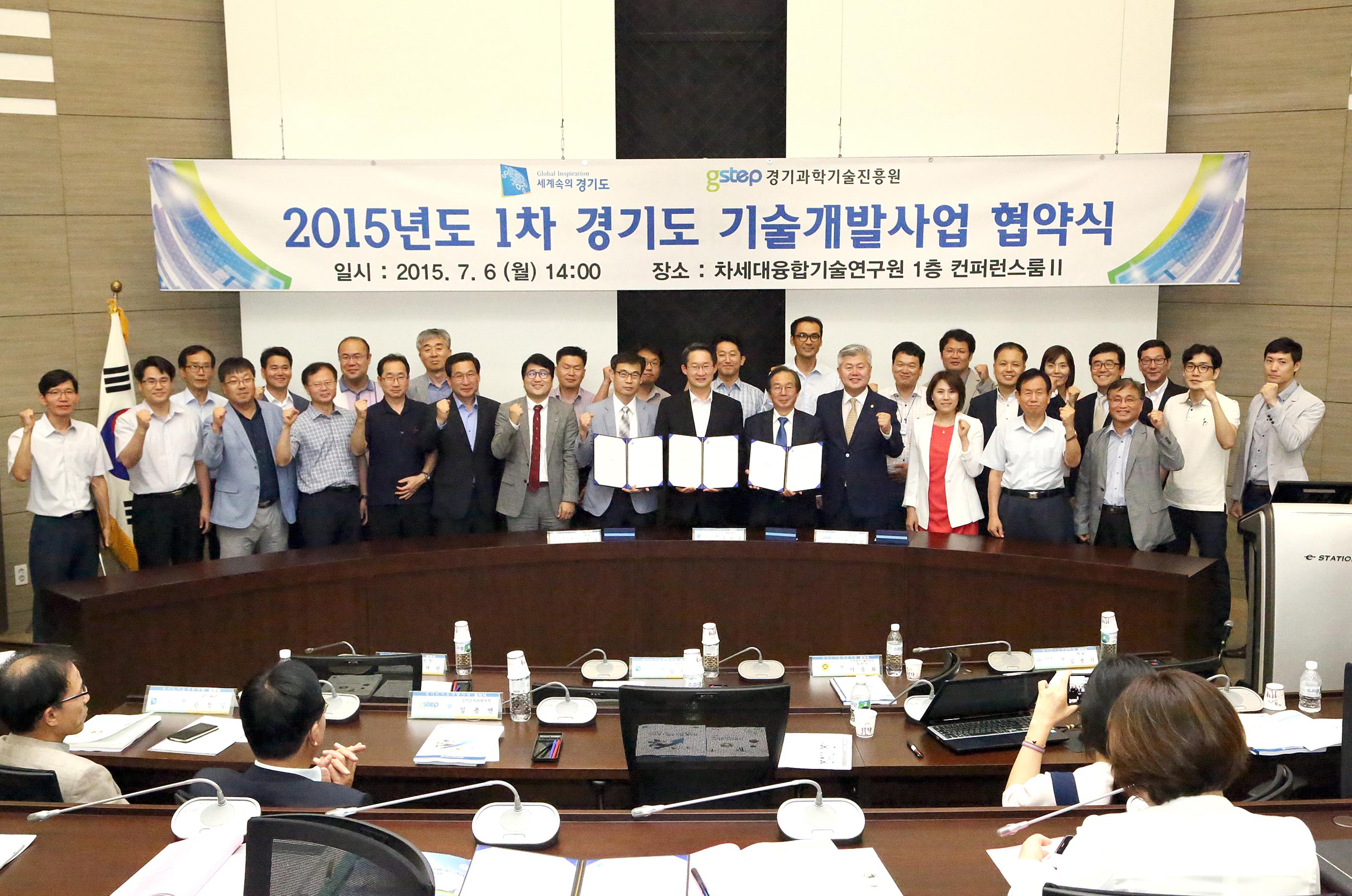 20150706_경기도 기술개발사업 협약 (10).JPG
